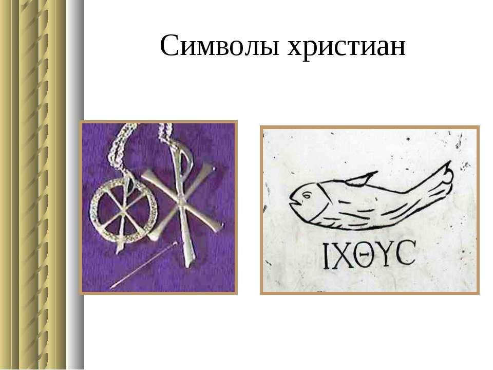 Символы христиан