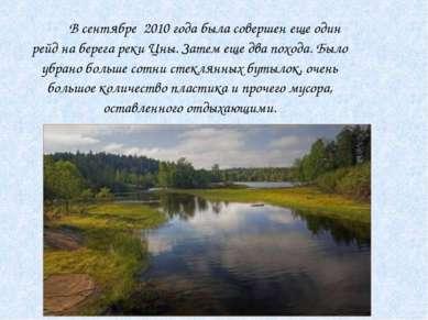 В сентябре 2010 года была совершен еще один рейд на берега реки Цны. Затем ещ...