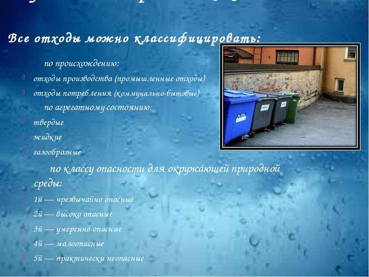 Результаты теоретических исследований: Все отходы можно классифицировать: по ...