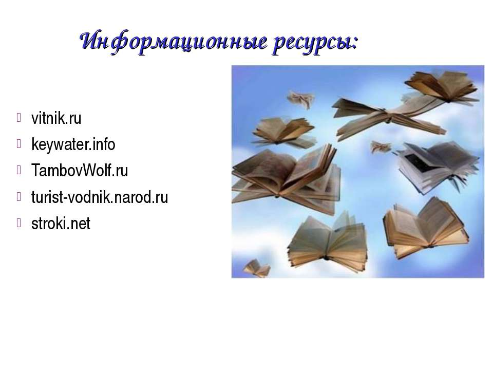 vitnik.ru keywater.info TambovWolf.ru turist-vodnik.narod.ru stroki.net Инфор...