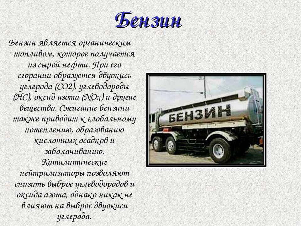 Бензин является органическим топливом, которое получается из сырой нефти. При...