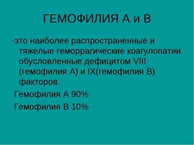 ГЕМОФИЛИЯ А и В -это наиболее распространенные и тяжелые геморрагические коаг...