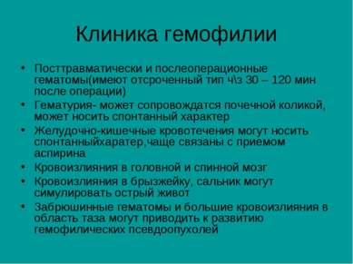 Клиника гемофилии Посттравматически и послеоперационные гематомы(имеют отсроч...
