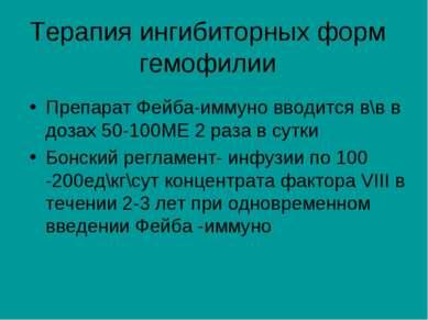 Терапия ингибиторных форм гемофилии Препарат Фейба-иммуно вводится в\в в доза...