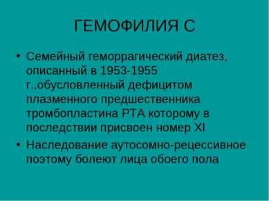 ГЕМОФИЛИЯ С Семейный геморрагический диатез, описанный в 1953-1955 г.,обуслов...