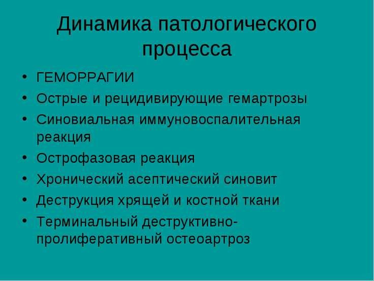 Динамика патологического процесса ГЕМОРРАГИИ Острые и рецидивирующие гемартро...