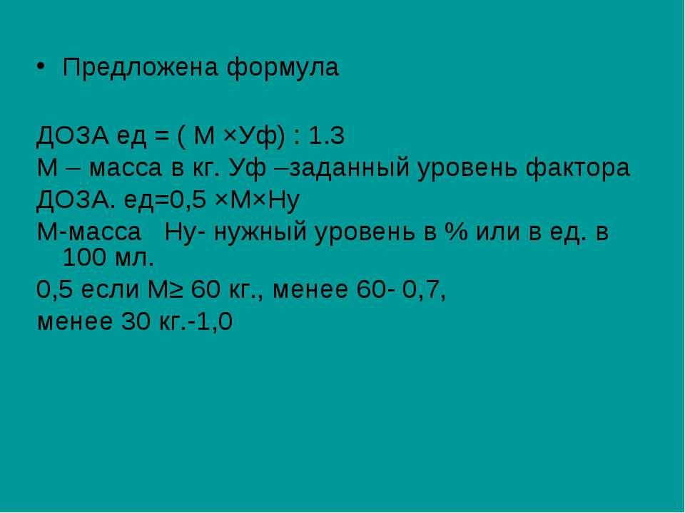 Предложена формула ДОЗА ед = ( М ×Уф) : 1.3 М – масса в кг. Уф –заданный уров...