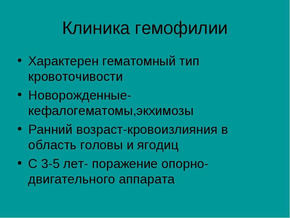 Клиника гемофилии Характерен гематомный тип кровоточивости Новорожденные-кефа...