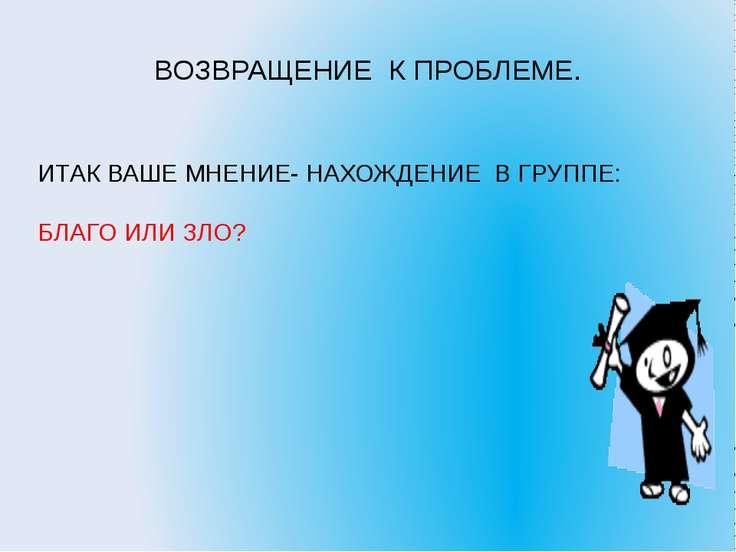 ВОЗВРАЩЕНИЕ К ПРОБЛЕМЕ.