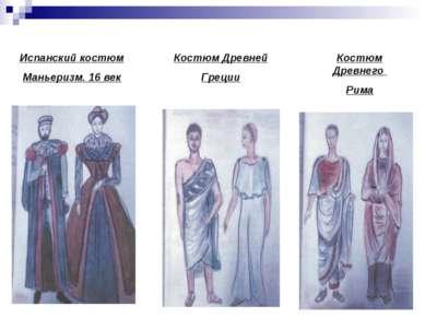 Испанский костюм Маньеризм. 16 век Костюм Древней Греции Костюм Древнего Рима