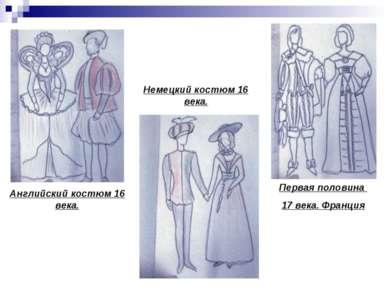 Английский костюм 16 века. Немецкий костюм 16 века. Первая половина 17 века. ...