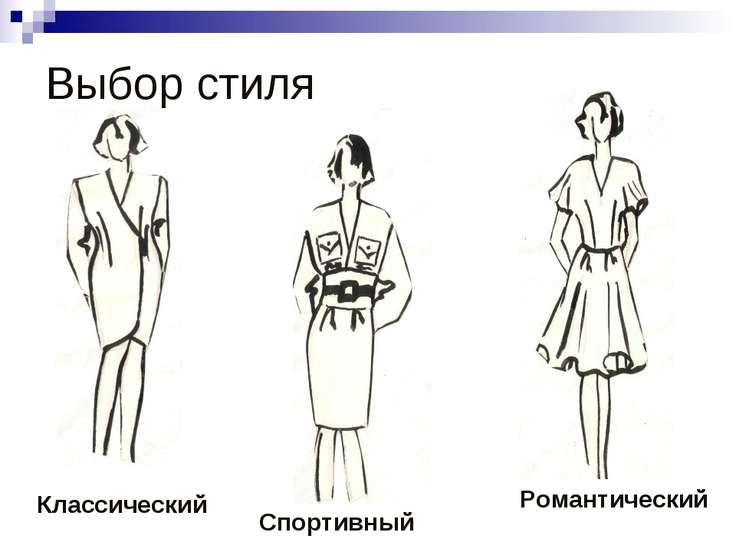 Выбор стиля Классический Спортивный Романтический