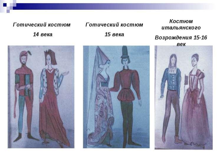 Готический костюм 14 века Готический костюм 15 века Костюм итальянского Возро...