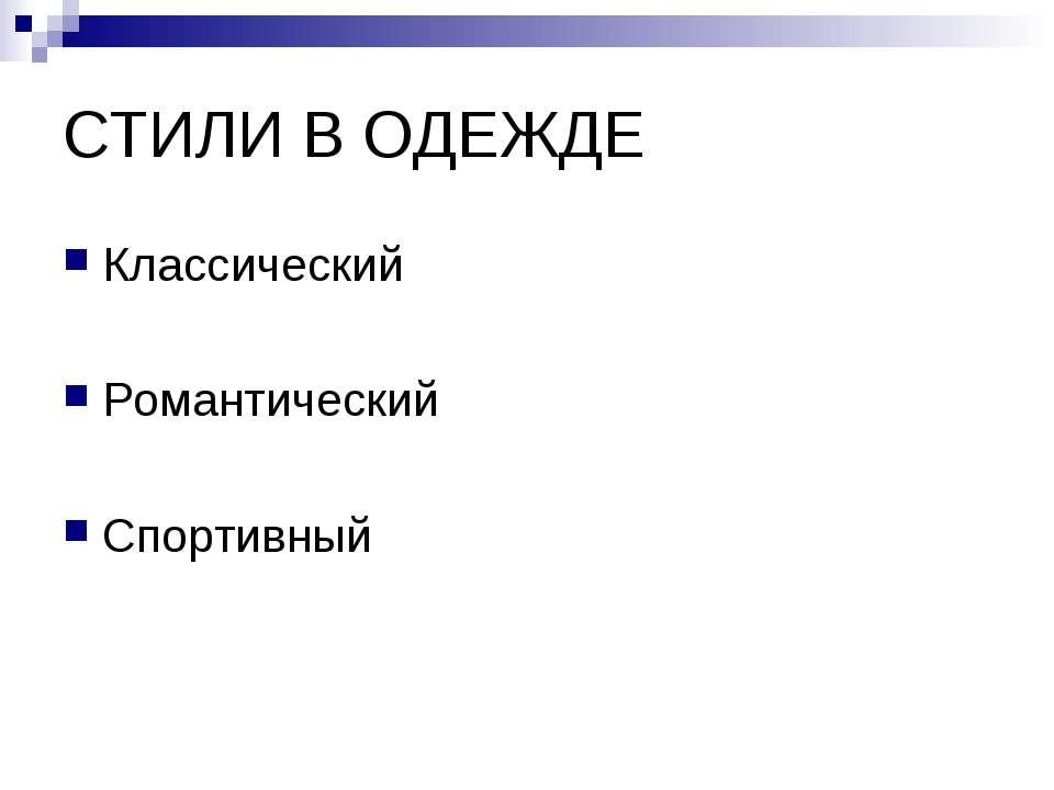 СТИЛИ В ОДЕЖДЕ Классический Романтический Спортивный