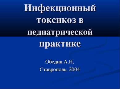 Инфекционный токсикоз в педиатрической практике Обедин А.Н. Ставрополь, 2004