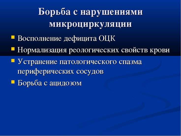 Борьба с нарушениями микроциркуляции Восполнение дефицита ОЦК Нормализация ре...