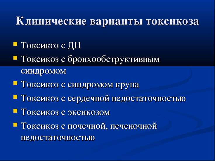Клинические варианты токсикоза Токсикоз с ДН Токсикоз с бронхообструктивным с...