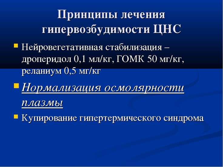 Принципы лечения гипервозбудимости ЦНС Нейровегетативная стабилизация – дропе...