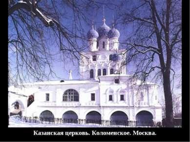 Казанская церковь. Коломенское. Москва.