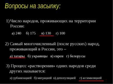 Число народов, проживающих на территории России: а) 240 б) 175 в) 130 г) 100 ...