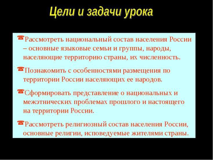 Рассмотреть национальный состав населения России – основные языковые семьи и ...