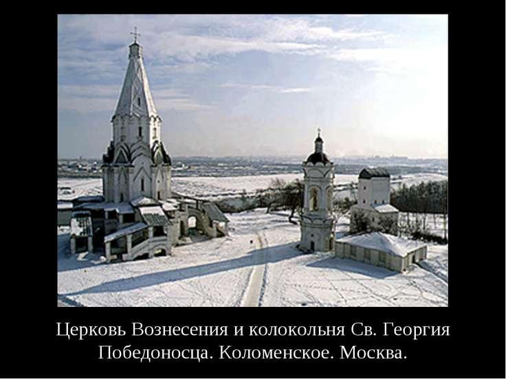 Церковь Вознесения и колокольня Св. Георгия Победоносца. Коломенское. Москва.