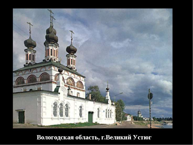 Вологодская область, г.Великий Устюг