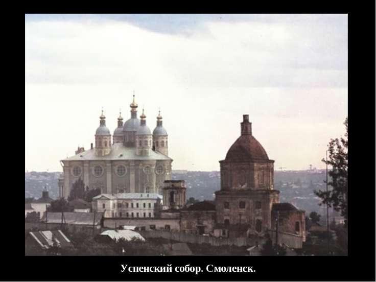 Успенский собор. Смоленск.