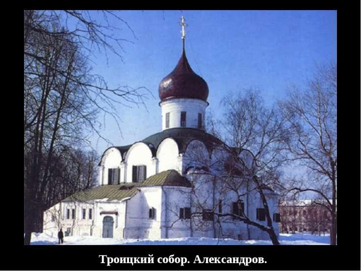 Троицкий собор. Александров.