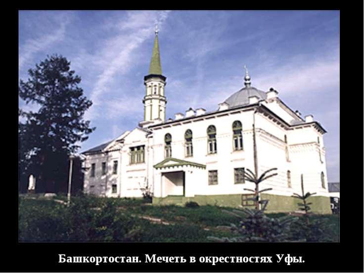 Башкортостан. Мечеть в окрестностях Уфы.