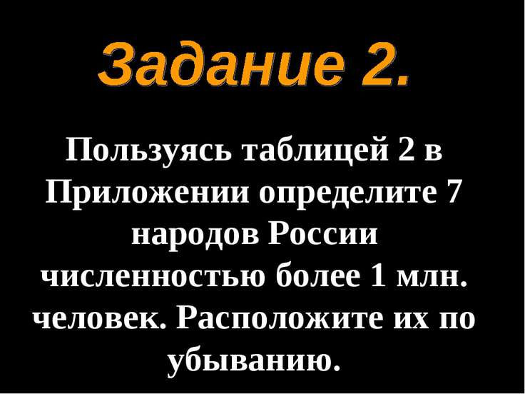 Пользуясь таблицей 2 в Приложении определите 7 народов России численностью бо...
