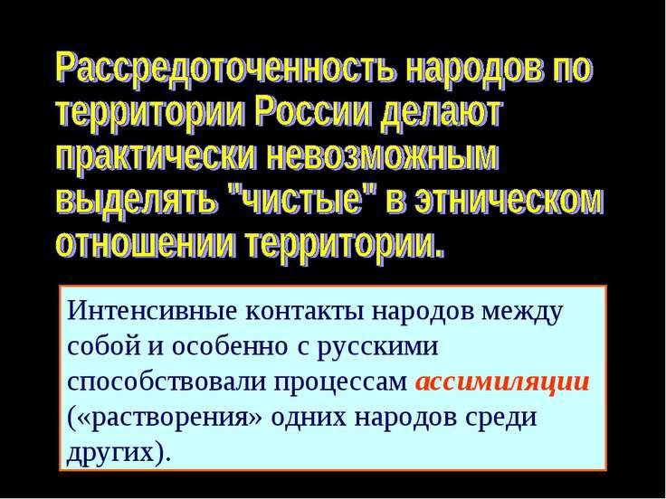 Интенсивные контакты народов между собой и особенно с русскими способствовали...