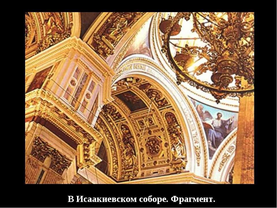 В Исаакиевском соборе. Фрагмент.