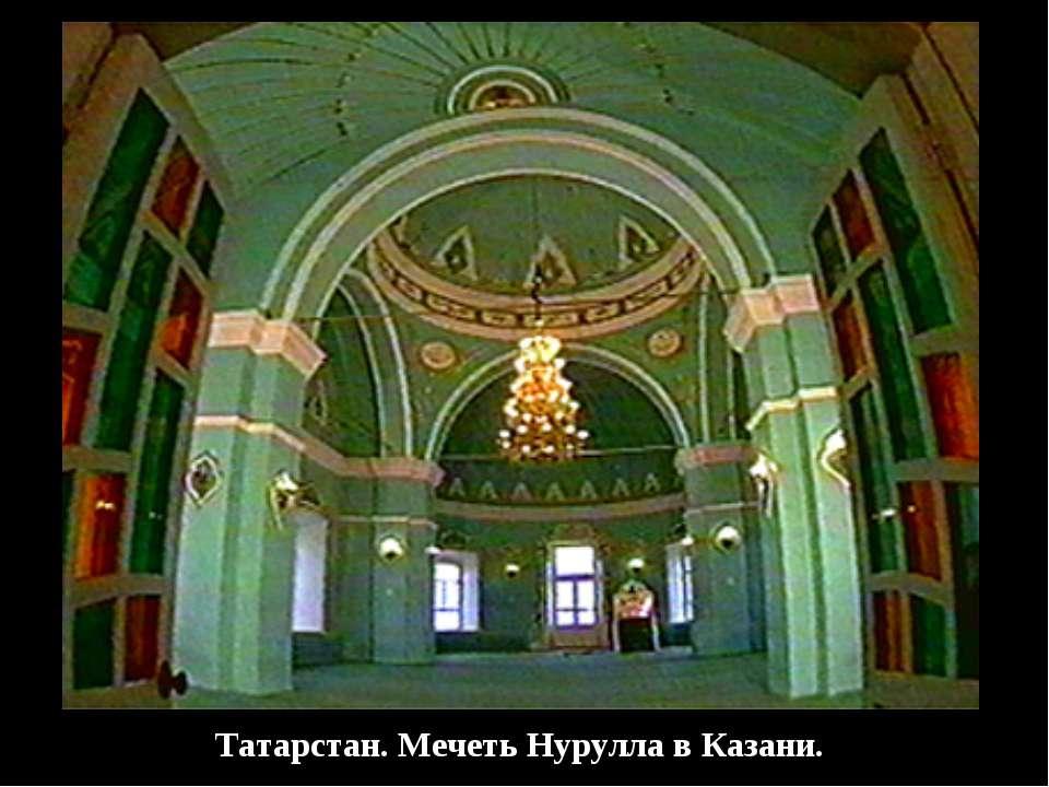 Татарстан. Мечеть Нурулла в Казани.