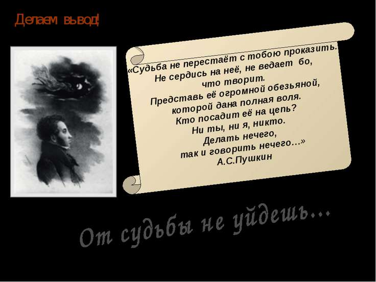 «Судьба не перестаёт с тобою проказить. Не сердись на неё, не ведает бо, что ...