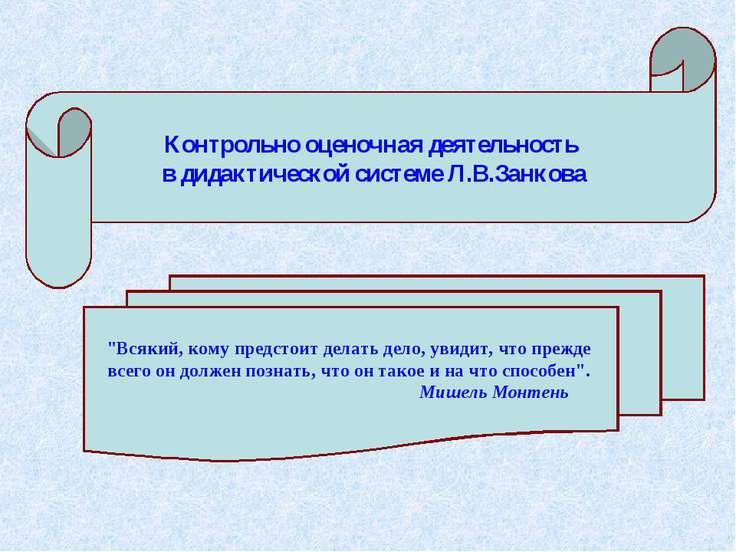 """Контрольно оценочная деятельность в дидактической системе Л.В.Занкова """"Всякий..."""