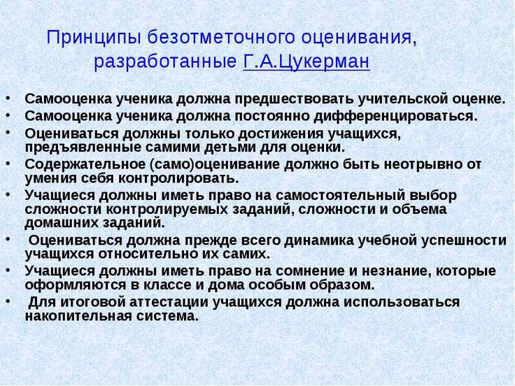 Принципы безотметочного оценивания, разработанные Г.А.Цукерман Самооценка уче...