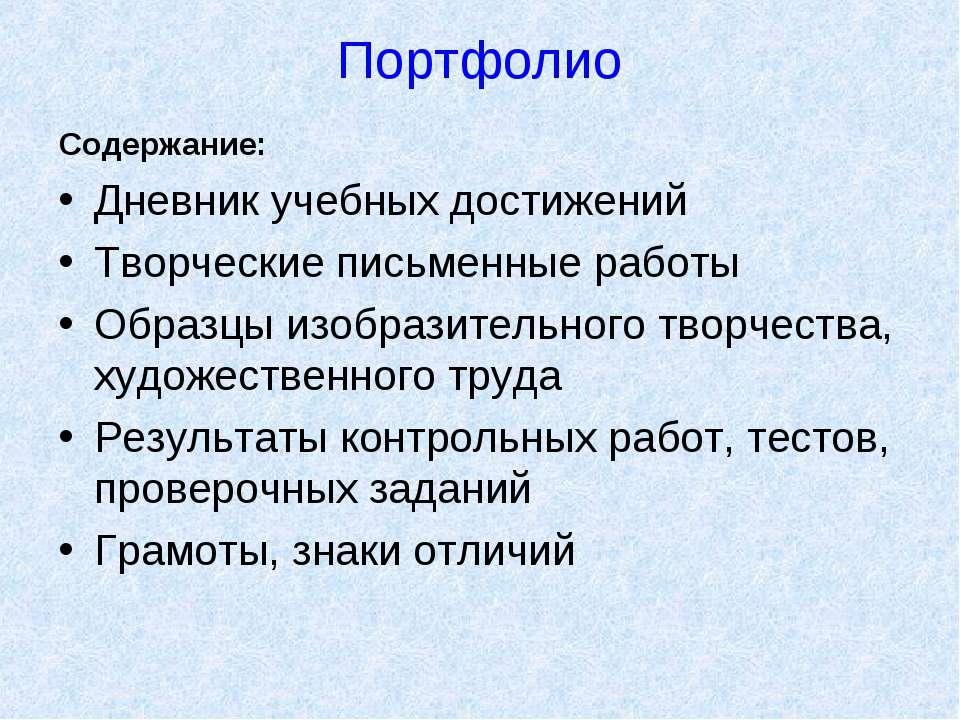 Портфолио Дневник учебных достижений Творческие письменные работы Образцы изо...