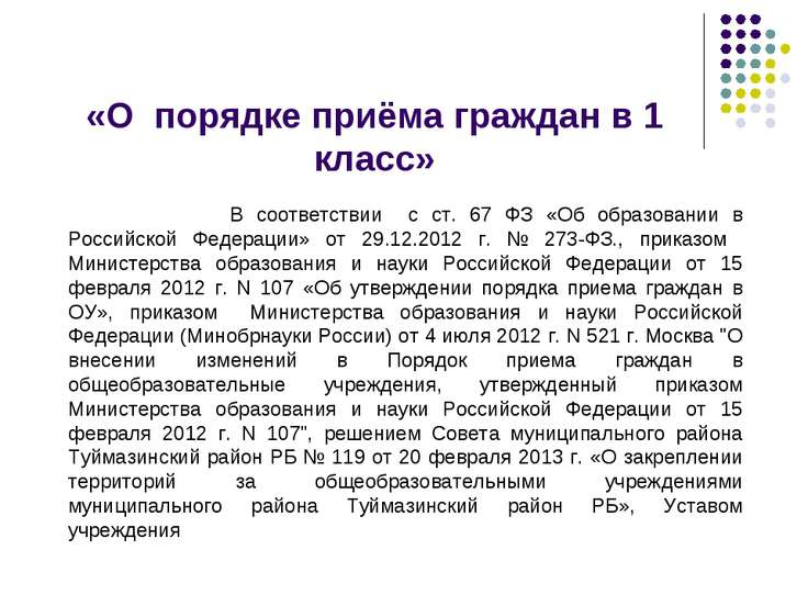 «О порядке приёма граждан в 1 класс» В соответствии с ст. 67 ФЗ «Об образован...