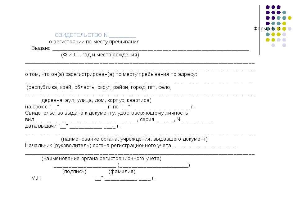 Форма N 3 СВИДЕТЕЛЬСТВО N _________ о регистрации по месту пребывания Выдано ...