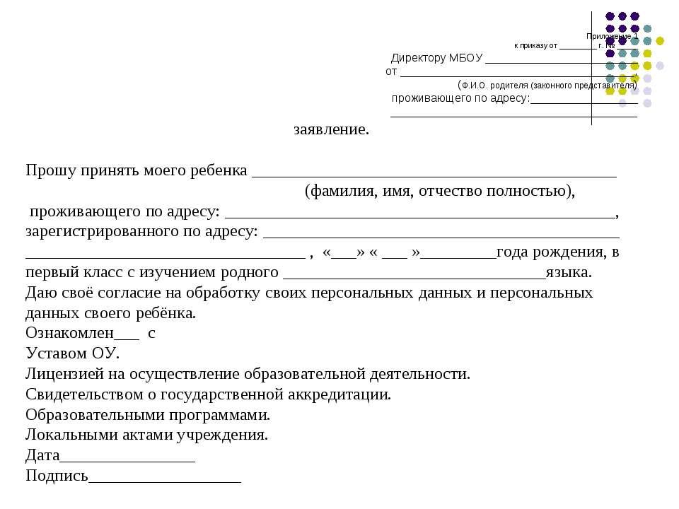 Приложение 1 к приказу от _________ г. № _____ Директору МБОУ _______________...