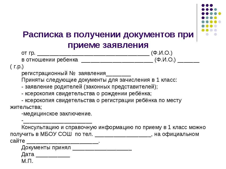 Расписка в получении документов при приеме заявления от гр. _________________...