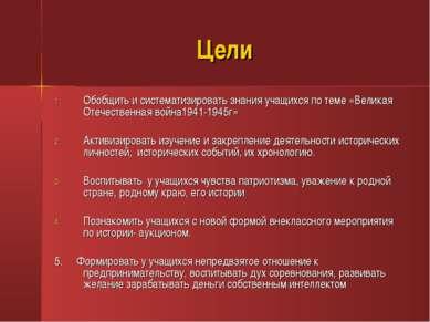 Цели Обобщить и систематизировать знания учащихся по теме «Великая Отечествен...