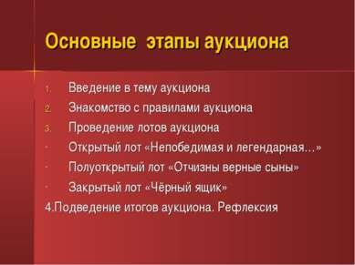 Основные этапы аукциона Введение в тему аукциона Знакомство с правилами аукци...