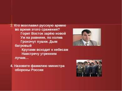 3. Кто возглавил русскую армию во время этого сражения? Горит Восток зарёю но...