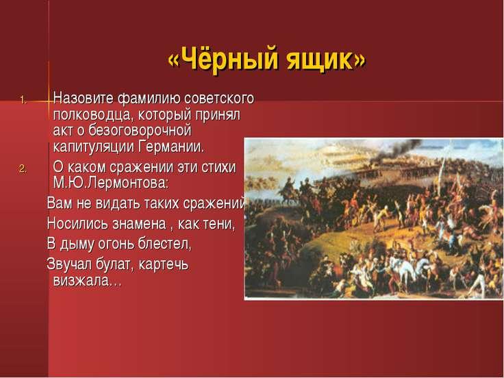 «Чёрный ящик» Назовите фамилию советского полководца, который принял акт о бе...