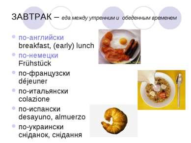 ЗАВТРАК – еда между утренним и обеденным временем по-английски breakfast, (ea...