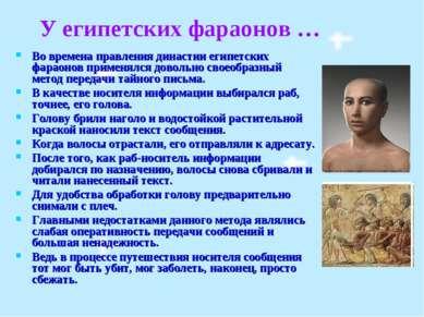 Во времена правления династии египетских фараонов применялся довольно своеобр...