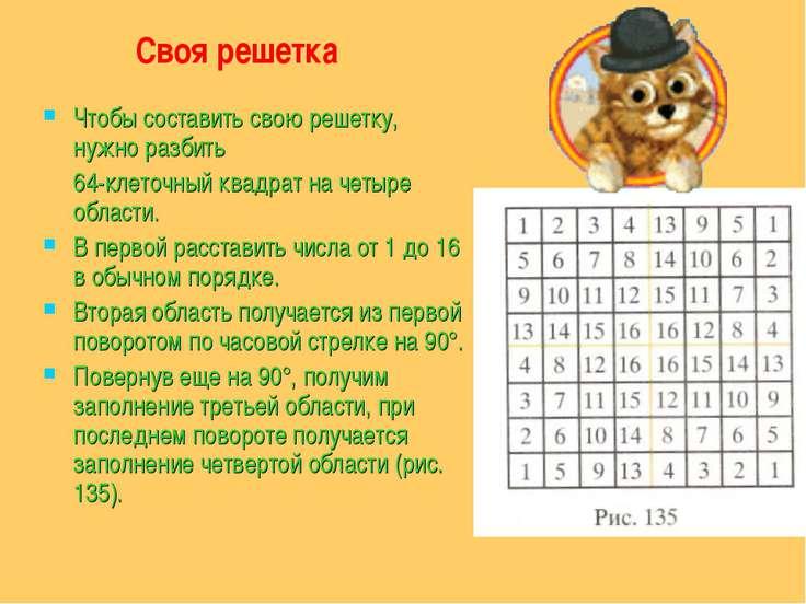 Чтобы составить свою решетку, нужно разбить 64-клеточный квадрат на четыре об...