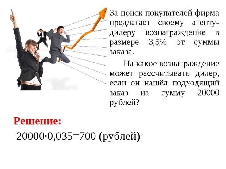 За поиск покупателей фирма предлагает своему агенту-дилеру вознаграждение в р...